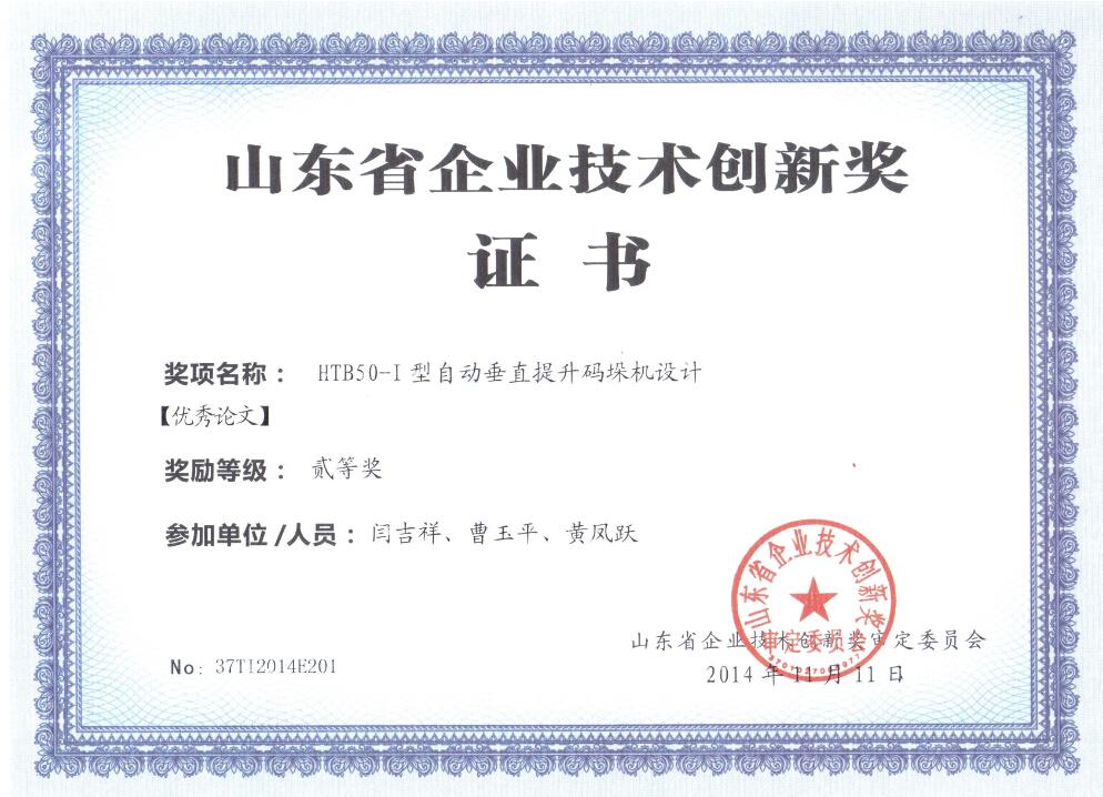Provincial Technical Innovation Award