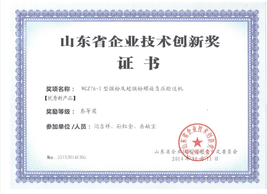 省技术创新奖